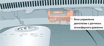 Блок управления  двигателем с датчиком  атмосферного давления