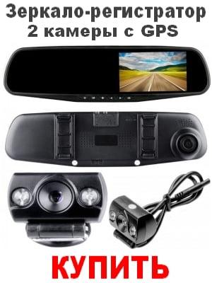 Автомобильное зеркало заднего вида Blackview с видеорегистратором и GPS